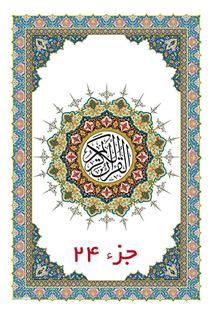 قرآن: جزء ۲۴