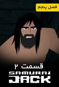 جک سامورایی - فصل ۵ قسمت ۲