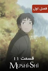 موشیشی - فصل ۱ قسمت ۱۱