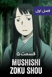 موشی شی: زوکو شو - فصل ۱ قسمت ۵