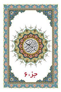قرآن: جزء ۶