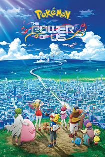 پوکمون: قدرت ما
