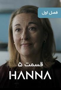 هانا - فصل ۱ قسمت ۵