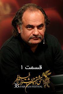 ویژه برنامه سی و هشتمین جشنواره فیلم فجر - قسمت ۱