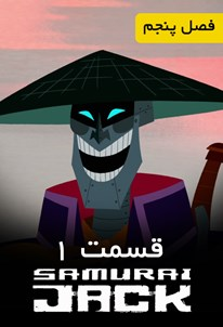 جک سامورایی - فصل ۵ قسمت ۱