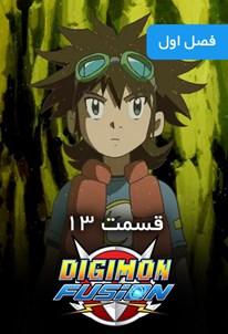 دیجیمون فیوژن - فصل ۱ قسمت ۱۳