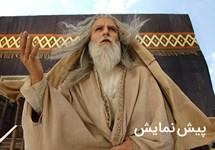 پیشنمایش محمد رسول الله