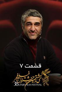 ویژه برنامه سی و هشتمین جشنواره فیلم فجر - قسمت ۷