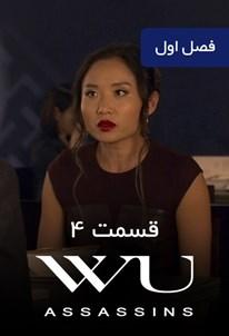 قاتلین وو - فصل ۱ قسمت ۴