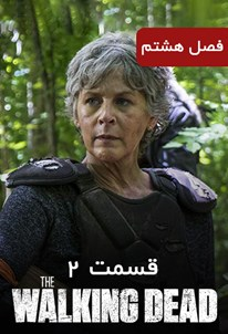 مردگان متحرک - فصل ۸ قسمت ۲