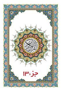 قرآن: جزء ۱۳