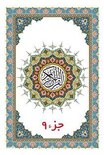 قرآن: جزء ۹