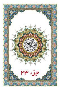 قرآن: جزء ۲۳
