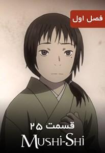 موشیشی - فصل ۱ قسمت ۲۵