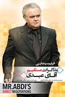 مذاکرات مستقیم آقای عبدی