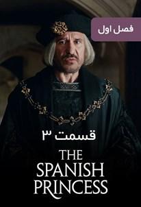شاهدخت اسپانیایی - فصل ۱ قسمت ۳