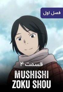 موشی شی: زوکو شو - فصل ۱ قسمت ۴