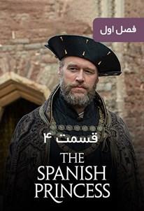 شاهدخت اسپانیایی - فصل ۱ قسمت ۴