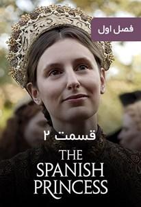 شاهدخت اسپانیایی - فصل ۱ قسمت ۲