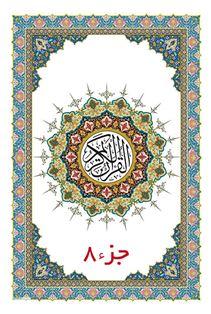 قرآن: جزء ۸