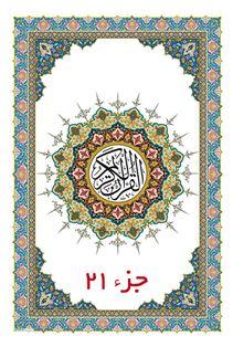 قرآن: جزء ۲۱