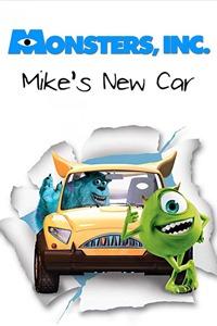 ماشین جدید مایک