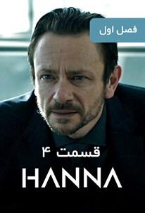 هانا - فصل ۱ قسمت ۴
